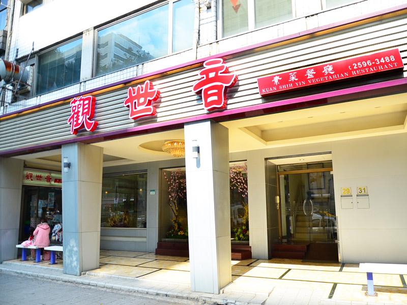 台北素食‧觀世音素菜餐廳